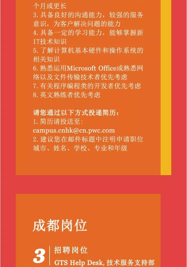 PwC 2018 Summer Internship Recruitment in Shanghai、Chengdu